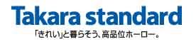 Takara Standard タカラスタンダードのイメージ